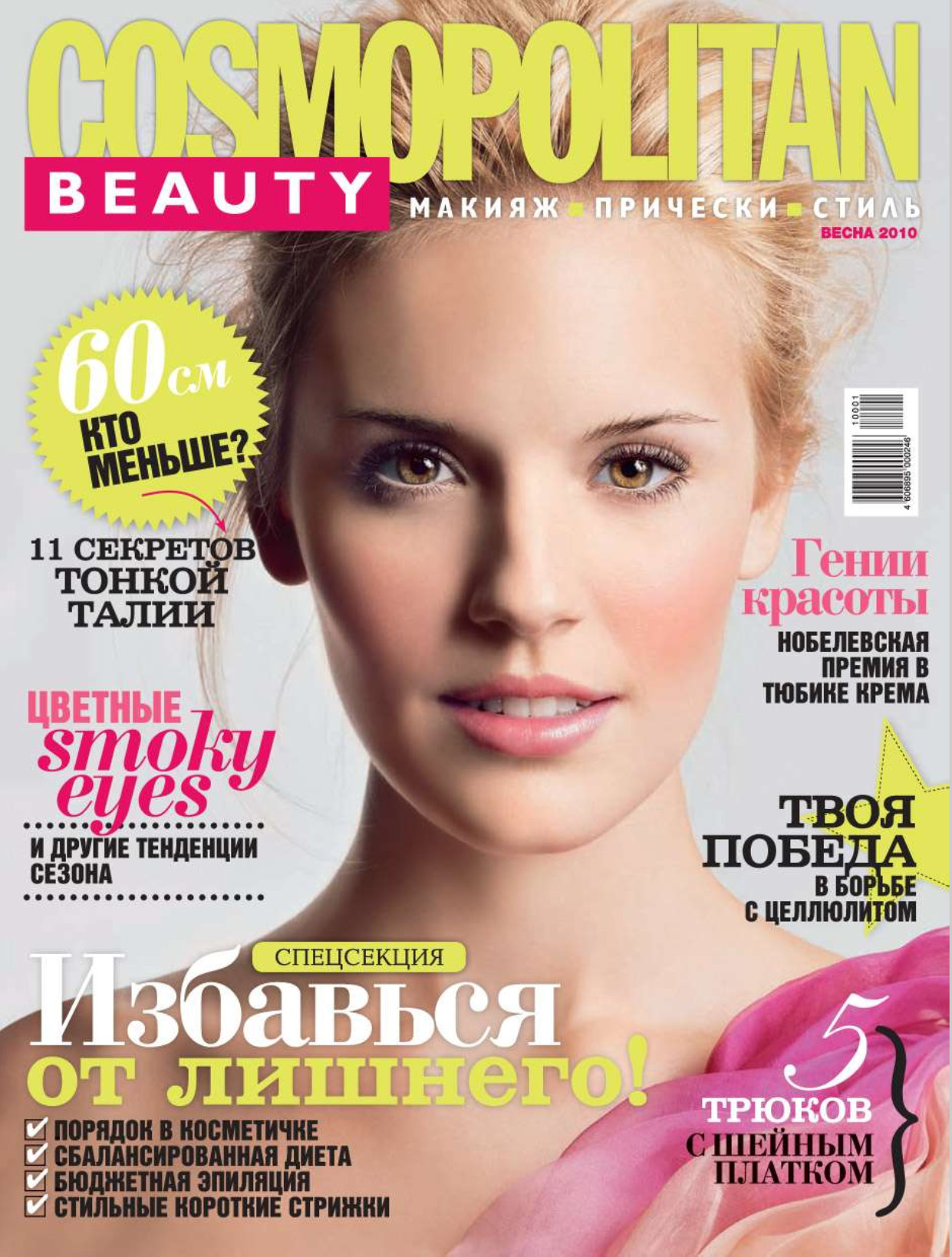 Covers Of Cosmopolitan Beauty Russia , 000 2010