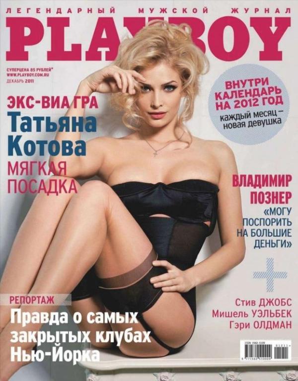 PLAYBOY MAGAZINE - Maria Kanellis - April 2008